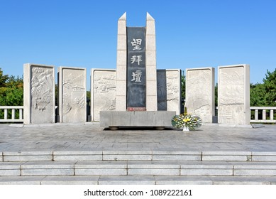 IMJINGAK, SOUTH KOREA- SEPTEMBER 28, 2017:Mangbaedan Memorial Altar at DMZ in South Korea erected for those who cannot go back to their homes