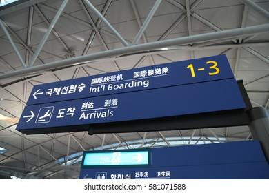 INCHEON, SOUTH KOREA - 06 FEB  2017 : Incheon International Airport, Seoul