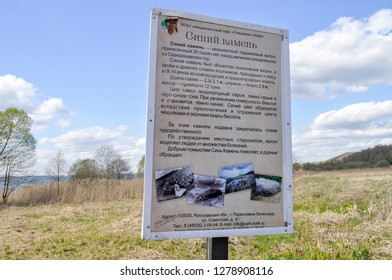 Information poster with information about the sights of Blue Stone. Russia, Yaroslavl region, Pereslavl-Zalessky city, Pleshcheyevo lake national Park, April 1, 2014