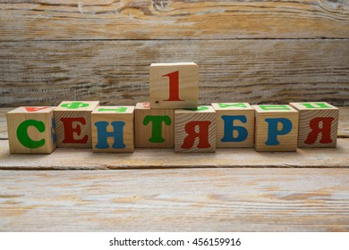 The inscription 1 September of cubes on wooden background