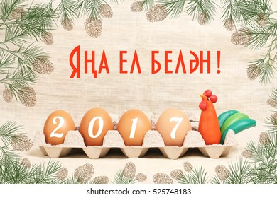 "Inscription ""Happy new year"" in Tatar language. Still life with eggs and numbers 2017. Rooster - a symbol of 2017 year."