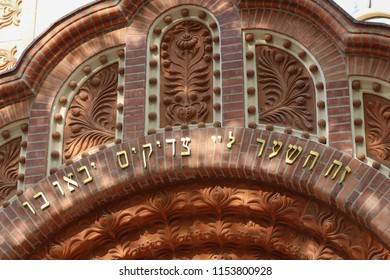 The inscription on the arch of the Jewish Synagogue, restoration work. Serbia, Subotica, April 29, 2018