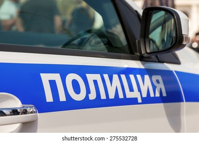 """The inscription on the board of a police car. Text on russian: """"Police"""""""