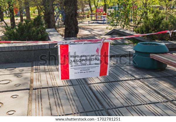 inscription-on-plate-visiting-park-600w-