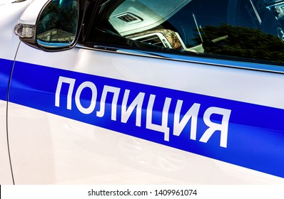 """Inscription """"Police"""" on the board of russian police vehicle. Police patrol car"""