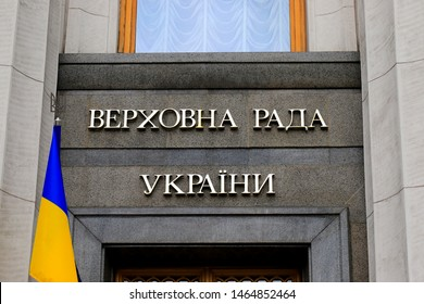 The inscription in the Ukrainian language - the Supreme Council of Ukraine, the Verkhovna Rada, and the state flag of Ukraine on the building of the Ukrainian parliament in the capital city Kiev