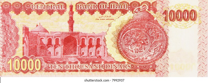 Iraqi 10000 Dinar note - Reverse showing mosque and astrolabe