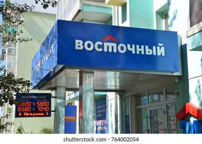 """Irkutsk, Russia, August, 29, 2017. Branch of Bank """"the East"""" (Vostochniy) in Irkutsk"""