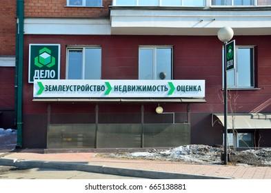 "Irkutsk, Russia, March, 09, 2017. the office of OOO ""Delo"""