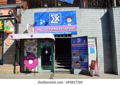 "Irkutsk, Russia, March, 16, 2017. ""Experimentary"", the Museum of Sciences in Irkutsk"