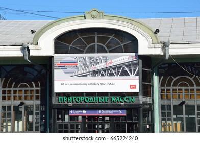 Irkutsk, Russia, March, 17, 2017. The building of the railway station in Irkutsk, commuter tickets