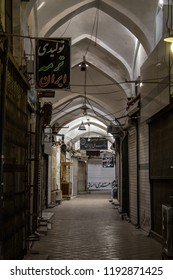 ISFAHAN, IRAN - AUGUST 9, 2018: Street of the Yazd Khan bazar in the afternoon, empty and deserted, in a covered alley of the market. Symbol of the Persian architecture, it's a major landmark of city