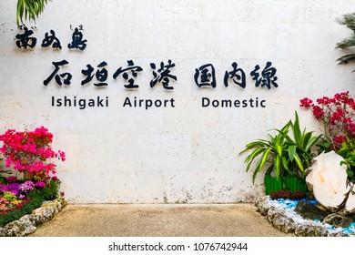 Ishigaki, Japan -March 16,2018:Painushima Ishigaki Airport. External appearance of Domestic Terminal. Ishigaki Airport is an airport in Ishigaki-shi, Okinawa, Japan.