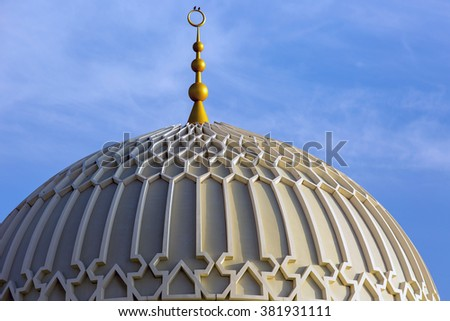 Islamic Architecture Sharjah Chamber Commerce Industry Stock Photo