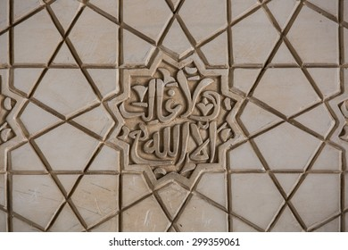 """Islamic calligraphy in the Alhambra near Granada in Spain saying: """"There is no conqueror but God"""""""