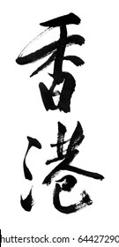 isolated handwritten Chinese calligraphy of the Asian metropolitan HONG KONG