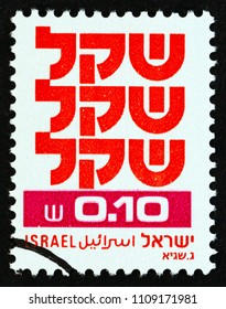 ISRAEL - CIRCA 1980: A stamp printed in Israel shows Shekel, circa 1980.