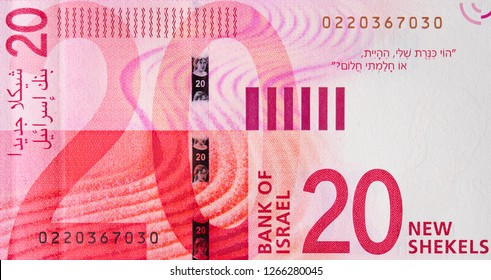Israeli 20 New Shekels (2017) banknote, Israel money close up.