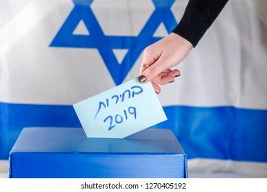 İsrail votes ile ilgili görsel sonucu