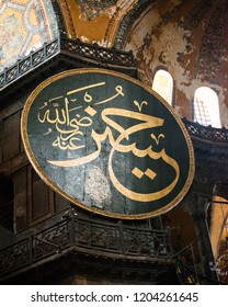 Istanbul, Turkey - 6/8/15: The Great Calligraphic Panes from the interior of historical mosque and cathedral the Hagia Sofia during interior renovations.