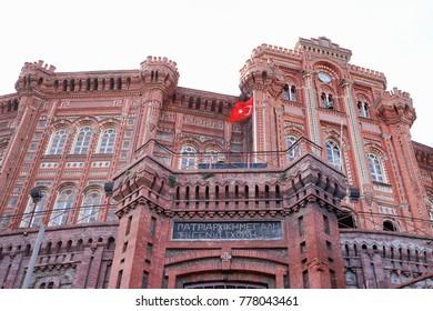 ISTANBUL, TURKEY - Dec 16, 2017 : Phanar Greek Orthodox College (Turkish: Fener Rum Lisesi) BALAT