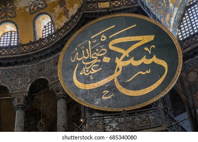 ISTANBUL, TURKEY - JUNE 11, 2014: Calligraphy black wooden and leather medallion with the name of Hussein in Hagia Sophia (Aya Sofya) Mosque in Istanbul, Turkey.