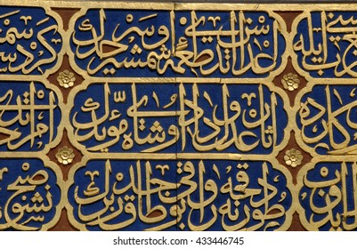 ISTANBUL, TURKEY - MAY 04, 2009: Engraved with Arabic letters in the gardens of Topkapi Palace in Istanbul