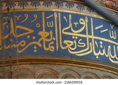 ISTANBUL, TURKEY - MAY 17, 2014 - Arabic inscription on column of  Sultan Ahmet Camii ( Blue Mosque ) in Istanbul, Turkey