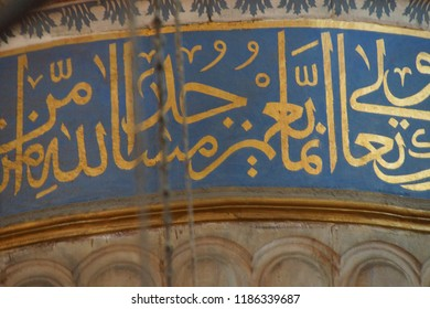 ISTANBUL, TURKEY - MAY 17, 2014 - Arabic inscription on wall of  Sultan Ahmet Camii ( Blue Mosque ) in Istanbul, Turkey