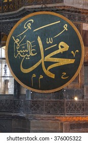 ISTANBUL, TURKEY - MAY 17, 2014 - Calligraphy roundel with the name of Mohammed, Messenger of God, interior  in the gallery of Hagia Sophia in Istanbul, Turkey