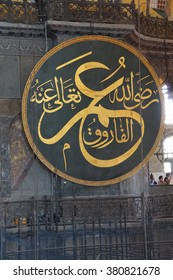 ISTANBUL, TURKEY - MAY 17, 2014 - Calligraphy roundel with the name of Omar, the Second Caliph,  in the gallery of Hagia Sophia in Istanbul, Turkey