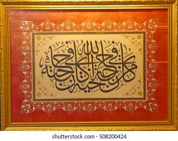 ISTANBUL, TURKEY - MAY 17, 2014 - Islamic calligraphy of verse from Koran , Hagia Sophia  in Istanbul, Turkey