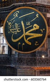 ISTANBUL, TURKEY - MAY 17, 2014 - Calligraphy roundel with the name of the Pophet, Mohammed, Peace be upon him, , interior  in the gallery of Hagia Sophia in Istanbul, Turkey