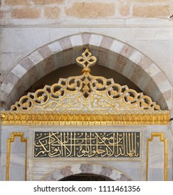 ISTANBUL, TURKEY  - MAY 18, 2014 - Islamic calligraphy with the Name of Allah in the harem of  in Topkapi Palace,  in Istanbul, Turkey