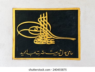 ISTANBUL, TURKEY  - MAY 18, 2014 - Turga of the Sultan, his calligraphy signature,  in Topkapi Palace,  in Istanbul, Turkey