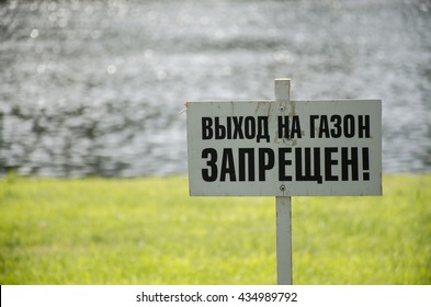 """It is forbidden to stand on the lawn"" sign"