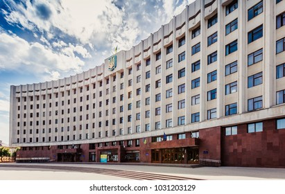 Ivano-Frankivsk, Ukraine - May 21, 2017: Ivano-Frankivsk Regional Council