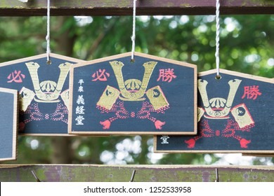 Iwate, Japan - Jul 21 2017: Traditional wooden prayer tablet (Ema) at Takadachi Gikeido (Yoshitsune Hall) in Hiraizumi, Iwate, Japan. Ema are small wooden plaques used for wishes by shinto believers.