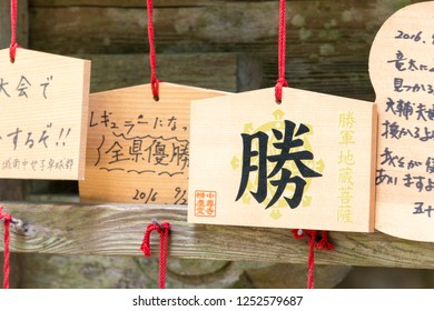 Iwate, Japan - Jul 21 2017- Traditional wooden prayer tablet (Ema) at Benkeido Hall at Chusonji Temple in Hiraizumi, Iwate, Japan.