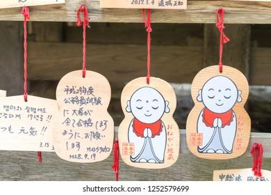 Iwate, Japan - Jul 21 2017- Traditional wooden prayer tablet (Ema) at Benkeido Hall at Chusonji Temple in Hiraizumi, Iwate, Japan.