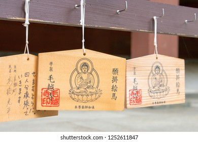 Iwate, Japan - Jul 21 2017- Traditional wooden prayer tablet (Ema) at Motsuji Temple in Hiraizumi, Iwate, Japan.