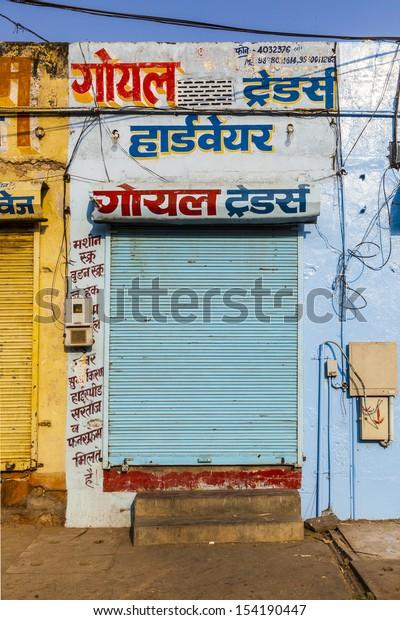 Jaipur India October 12 Closed Shops Stock Photo (Edit Now