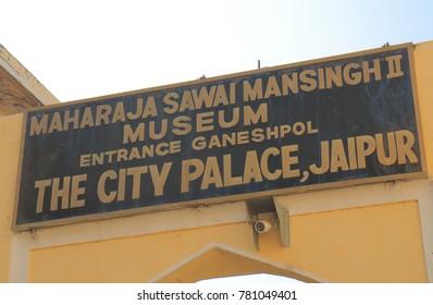 JAIPUR INDIA - OCTOBER 20, 2017: City Palace historical building entrance signage in Jaipur India