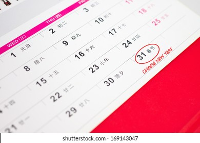 Jan 2014 calendar with Chinese New Year highlighted