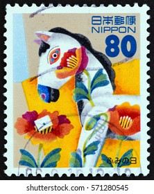 """JAPAN - CIRCA 1996: A stamp printed in Japan from the """"Letter Writing Day"""" issue shows Toy horse, circa 1996."""