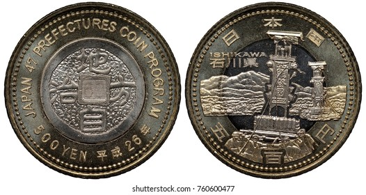 Japan Japanese bimetallic coin 500 five hundred yen 2014, subject 47 Prefectures Coin Program – Ishikawa, old coin with hieroglyphs in center circle, people carrying statues, mountains behind,