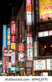 JAPAN, TOKYO, NOV 22 2016, lighting billboards on street at night in the commercial center of Tokyo