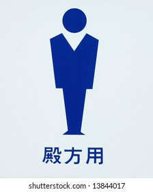 japanese bathroom sign men stock photo royalty free 13844017