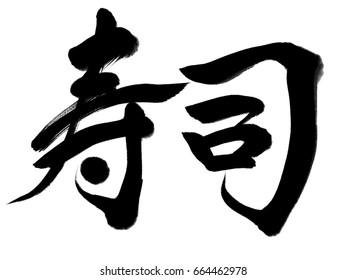 """Japanese calligraphy """"sushi""""."""