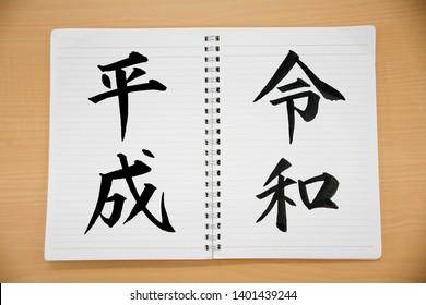Kanji Symbols Images, Stock Photos & Vectors | Shutterstock